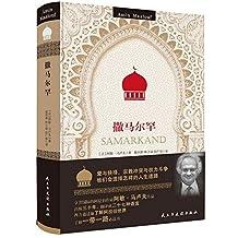 撒马尔罕(以中亚和伊朗政治宗教纷争为背景创作的历史小说,难得一见的充实而厚重的作品)