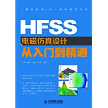 HFSS电磁仿真设计从入门到精通(异步图书)