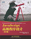 JavaScript高级程序设计(第3版) (图灵程序设计丛书)