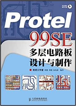 查看此图片 protel 99se多层电路板设计与制作(附1张cd