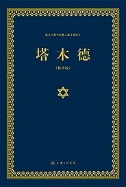 塔木德:猶太人眼中的第二部《圣經》(精華版)