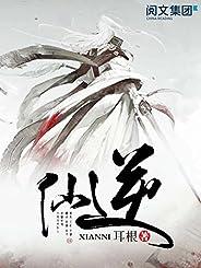 仙逆第1卷(阅文白金大神作家作品)
