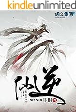 仙逆第1卷(阅文白金作家作品)
