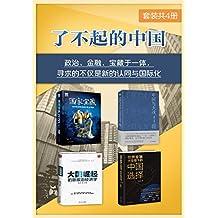 了不起的中国(套装共4册) (政治、金融、宝藏于一体,寻求的不仅是新的认同与国际化)