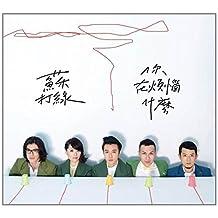 苏打绿:你在烦恼什么(CD 2014再版)