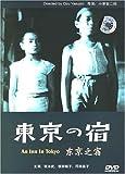 东京之宿(DVD)