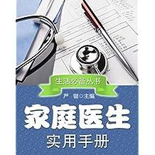 家庭医生实用手册 (生活必备丛书)