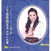 郭兰阳:千鼓绝唱系列京韵大鼓1(4CD)
