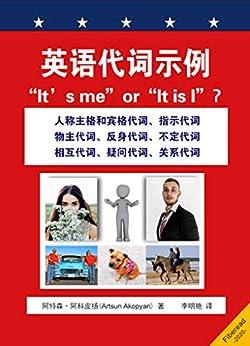 """""""英语代词示例(""""It's me""""or""""It is I""""?)"""",作者:[阿特森·阿科皮扬(Artsun Akopyan), Fiberead, 李明艳]"""