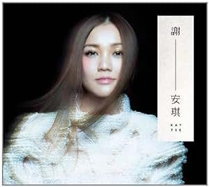 谢安琪:谢—安琪(CD)