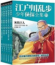 江户川乱步少年侦探全集(套装11-15册)