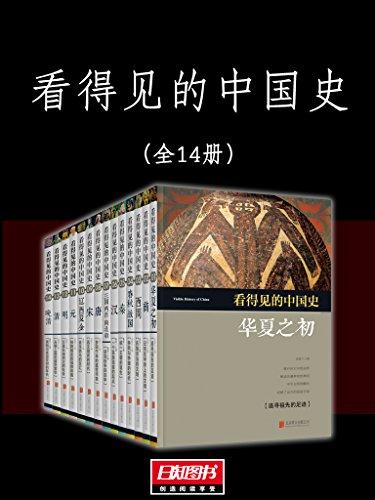 看得见的中国史(套装共14册)