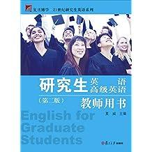研究生英语高级英语教师用书(第二版)