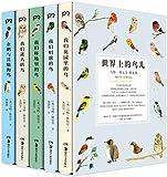 世界上的鳥兒:馬特·休厄爾圖文集(套裝共5冊)