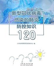 新型冠状病毒感染的肺炎防控知识120