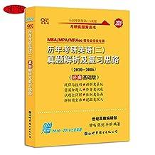 2020历年考研英语(二)真题解析及复习思路 经典基础版(2010-2016)张剑黄皮书