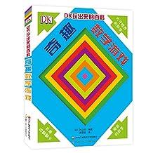 DK玩出来的百科:奇趣数学游戏