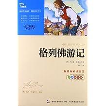 新课标必读名著:格列佛游记(彩插励志版)