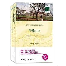 双语译林022:呼啸山庄(附赠《呼啸山庄》(英文版)1本)