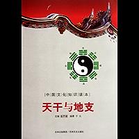 天干与地支 (中国文化知识读本)