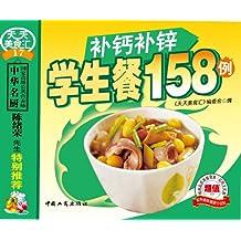补钙补锌学生餐158例 (天天美食汇)