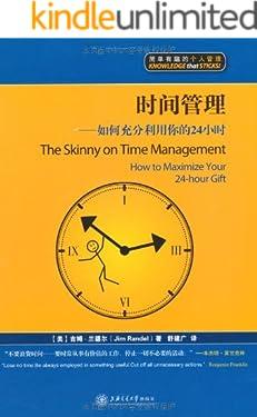 時間管理:如何充分利用你的24小時(漫畫版) (簡單有趣的個人管理叢書)