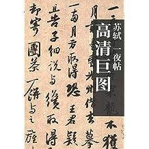 历代法书墨迹高清巨图系列:苏轼·一夜帖