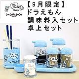 OSK Doraemon Seasoning Cases & Table Set from Japan 000058 & 000065 -海外卖家直邮