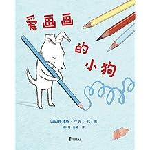 蒲蒲兰绘本馆:爱画画的小狗