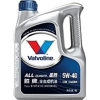 Valvoline 胜牌 星胜 All-Climate 全合成机油 5W-40 SN 4L装(新品上线秒杀价)