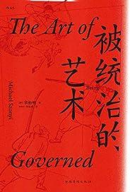 被统治的艺术:中华帝国晚期的日常政治(得到年度推荐图书,高晓松力荐,当年明月倾情作序,历史人类学的标志性著作。) (汗青堂系列)
