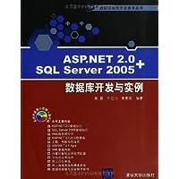 1+1数据库混合开发技术丛书•ASP.NET 2.0+SQL Server 2005数据库开发与实例(附光盘1张)