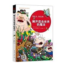 冒险去,鲁滨孙!:解除昆虫世界的魔法