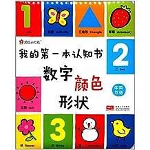 我的第一本认知书:数字颜色形状(中英双语)