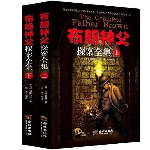 布朗神父探案全集(套装共2册)