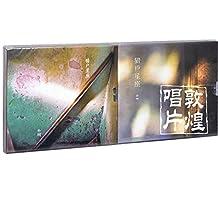 正版 朴树:猎户星座 双版本 2CD合集 2017新专辑