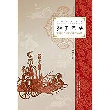 孙子兵法(大师经典文库)(汉英对照)