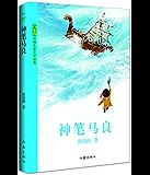 神笔马良 (中国儿童文学经典)