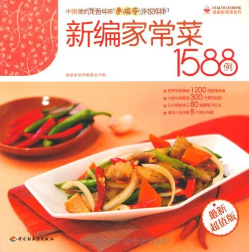 家常菜电子版PDF