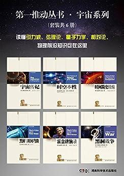 第一推动丛书·宇宙系列(套装共6册)