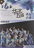 第6届华北五省舞蹈比赛:业余中老年(完整版)(3DVD)