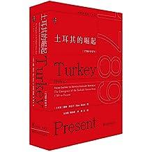 土耳其的崛起(1789年至今)