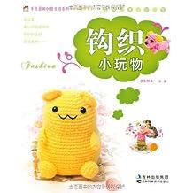 钩织小玩物 (手作芸城创意生活系列·手织玩偶100%丛书)