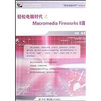 轻松电脑时代之Macromedia Fireworks8篇