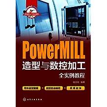 快速入门与进阶:PowerMILL造型与数控加工全实例教程