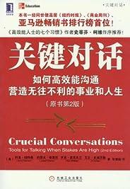 關鍵對話:如何高效能溝通(原書第2版)