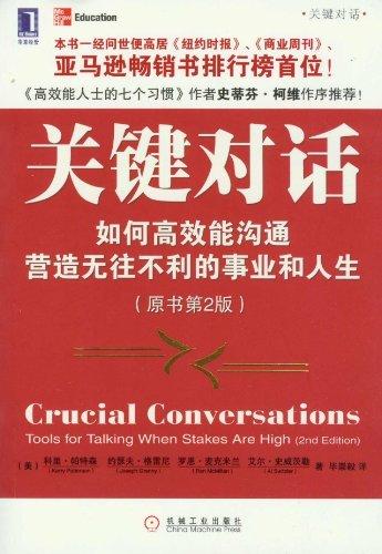 """""""关键对话:如何高效能沟通(原书第2版)"""",作者:[科里·帕特森]"""