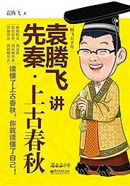 袁腾飞讲先秦:上古春秋(袁腾飞讲历史系列) (博集历史典藏馆)