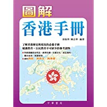 圖解香港手冊 (Traditional Chinese Edition)