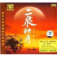 国乐大师纯独奏经典精选:二泉映月(CD)
